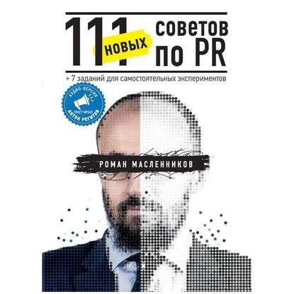 Роман Масленников 111 новых советов по PR 0 pr на 100