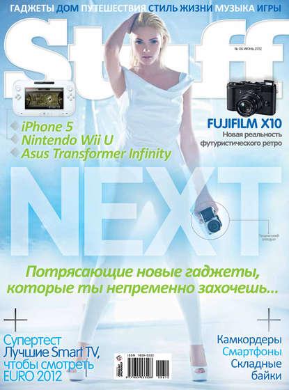 Открытые системы Журнал Stuff №06/2012
