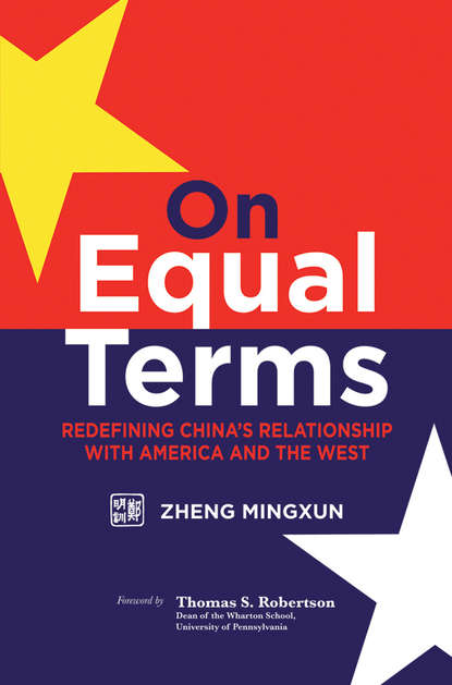 Robertson Thomas S. On Equal Terms. Redefining China's Relationship with America and the West недорого