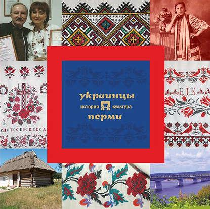 А. В. Черных Украинцы Перми: история и культура