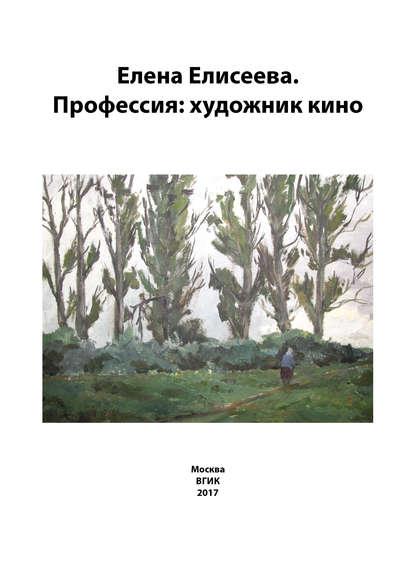 Сборник Елена Елисеева. Профессия: художник кино