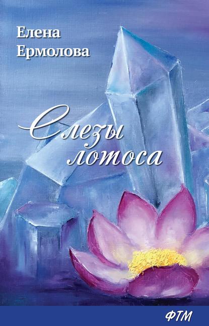 цена на Елена Ермолова Слезы лотоса