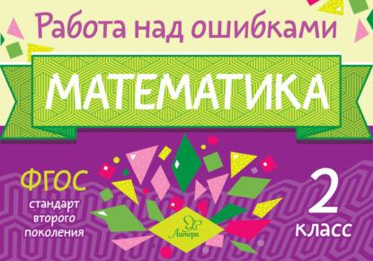 Математика. 2 класс. Работа над ошибками М. С. Селиванова