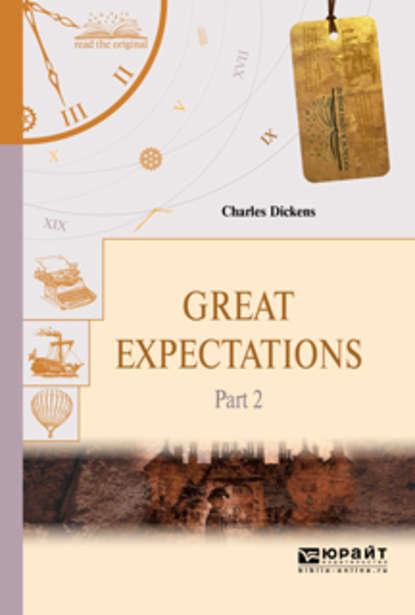 Чарльз Диккенс Great expectations in 2 p. Part 2. Большие надежды в 2 ч. Часть 2 чарльз дарвин the descent of man in 2 p part 2 происхождение человека в 2 ч часть 2