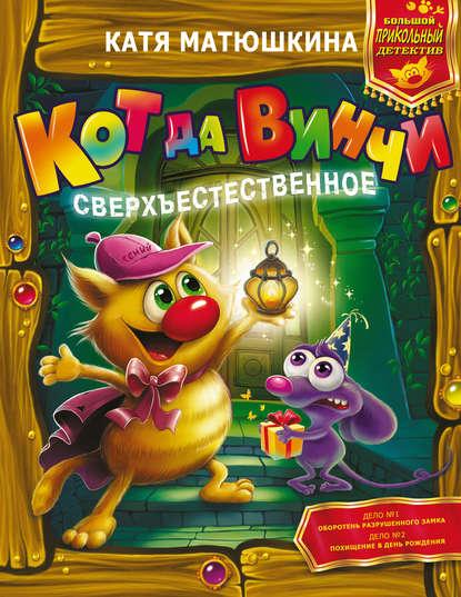 Катя Матюшкина Кот да Винчи. Сверхъестественное катя матюшкина кот да винчи оборотень разрушенного замка