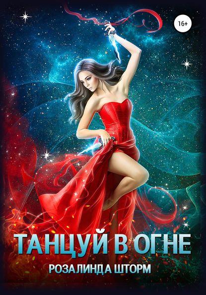 Розалинда Шторм Танцуй в огне