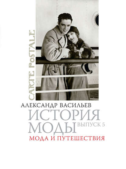 Александр Васильев Мода и путешествия александра васильева здоровое сердце
