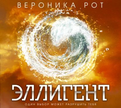 Рот Вероника Эллигент обложка