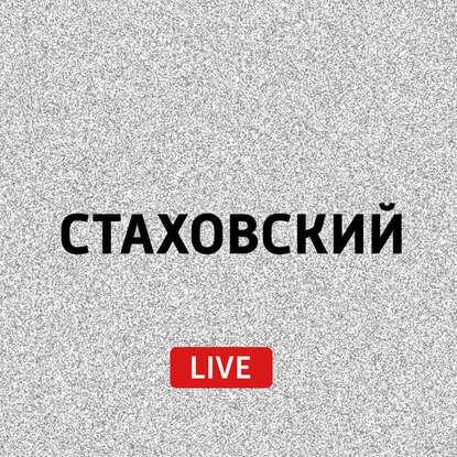 Евгений Стаховский Стаховский LIVE. Анонс евгений стаховский эйвинд юнсон