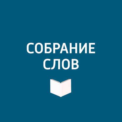 Творческий коллектив программы «Собрание слов» Большое интервью Федора Добронравова