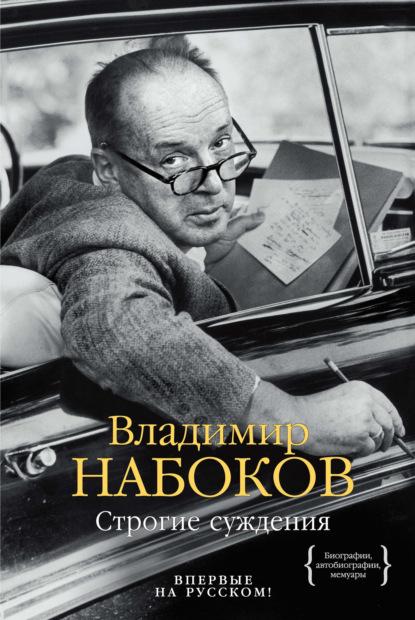 Владимир Набоков. Строгие суждения