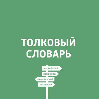 Дмитрий Петров Скандинавские языки. Часть 2 недорого
