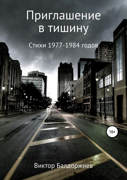 Фото - Виктор Балдоржиев Приглашение в тишину виктор балдоржиев на просторах родины