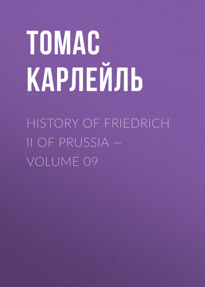 Томас Карлейль History of Friedrich II of Prussia — Volume 09 томас карлейль history of friedrich ii of prussia volume 08