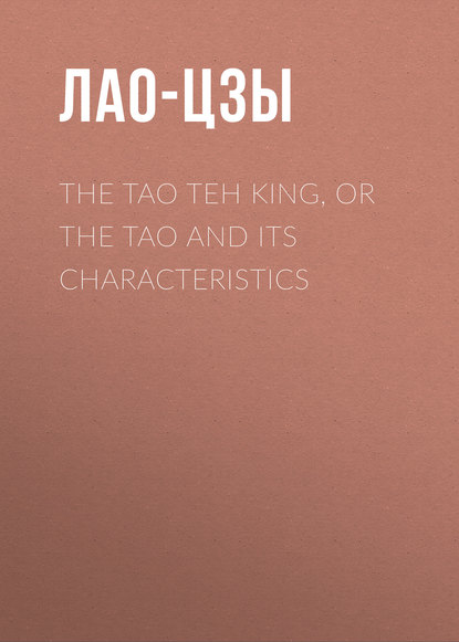 Лао-цзы The Tao Teh King, or the Tao and its Characteristics