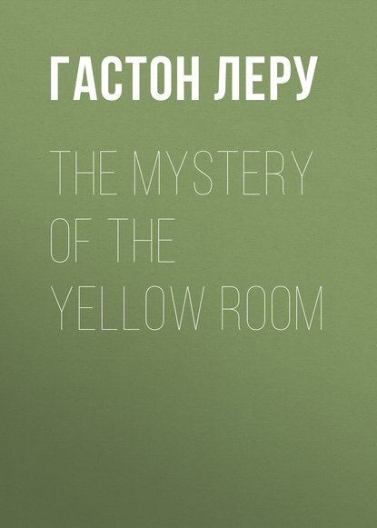 Гастон Леру The Mystery of the Yellow Room