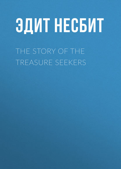 Фото - Эдит Несбит The Story of the Treasure Seekers pilcher rosamunde the shell seekers
