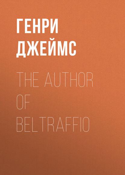 Генри Джеймс The Author of Beltraffio генри джеймс the madonna of the future
