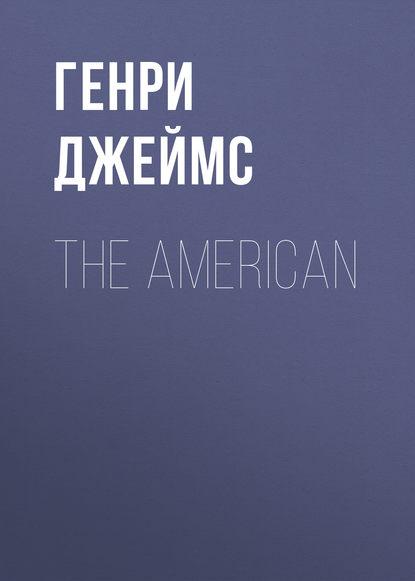 Генри Джеймс The American генри джеймс in the cage