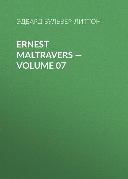Эдвард Бульвер-Литтон Ernest Maltravers — Volume 07 эдвард бульвер литтон a strange story volume 07