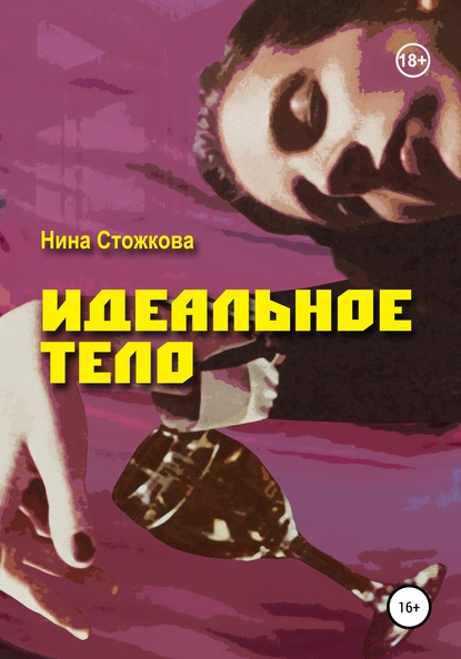 Нина Стожкова Идеальное тело