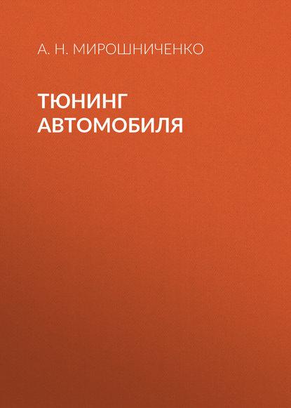 А. Н. Мирошниченко Тюнинг автомобиля