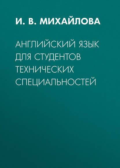 И. В. Михайлова Английский язык для студентов технических специальностей цена 2017
