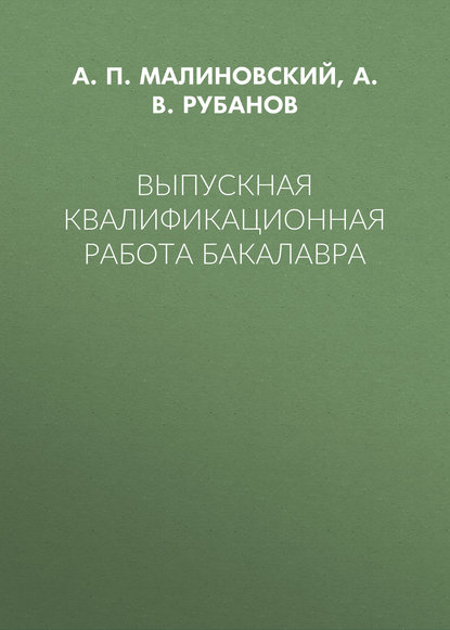 А. В. Рубанов Выпускная квалификационная работа бакалавра