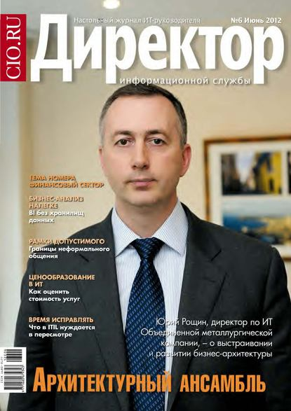 Директор информационной службы №06/2012
