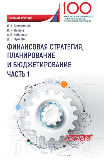И. А. Белолипцев Финансовая стратегия, планирование и бюджетирование. Часть I недорого