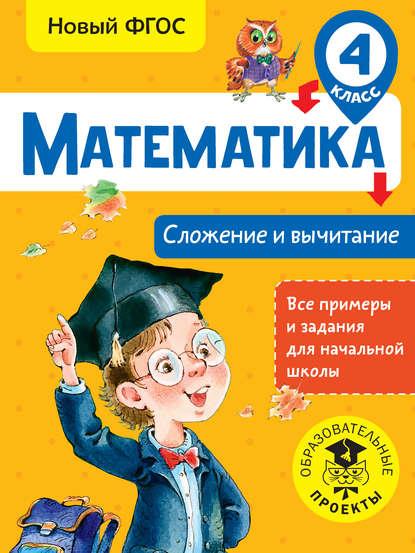 Т. С. Позднева Математика. Сложение и вычитание. 4 класс математика 4 класс сложение и вычитание многозначных чисел