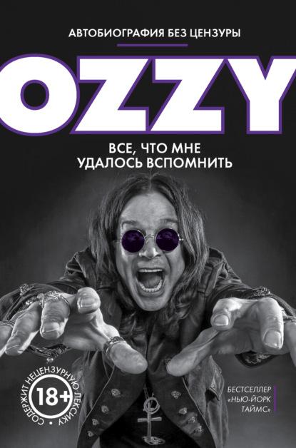Оззи Осборн Оззи. Автобиография без цензуры