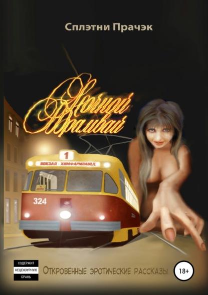 Прайчэк Сплэтни - Ночной трамвай. Сборник рассказов аудиокнига