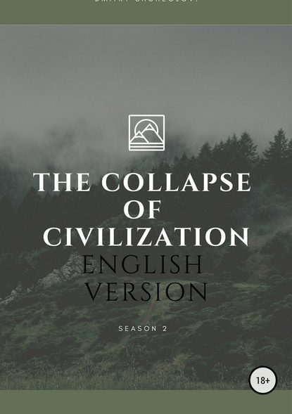 Дмитрий Щеглов The collapse of civilization. 2 season dave asprey super human the bulletproof plan to age backward and maybe even live forever