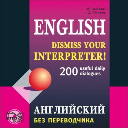 Марина Гацкевич Английский без переводчика. 200 диалогов