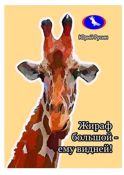 Фото - Юрий Петрович Русин Жираф большой – ему видней… веденеева татьяна вениаминовна я жираф