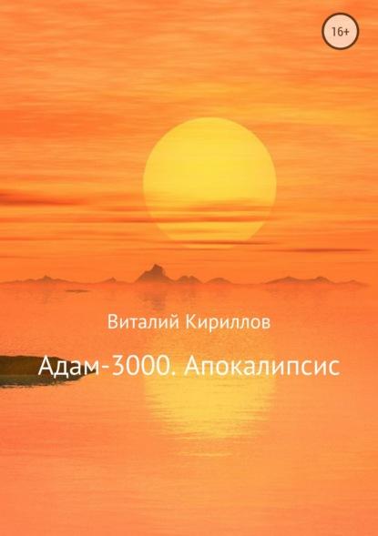 Виталий Александрович Кириллов Адам-3000. Апокалипсис