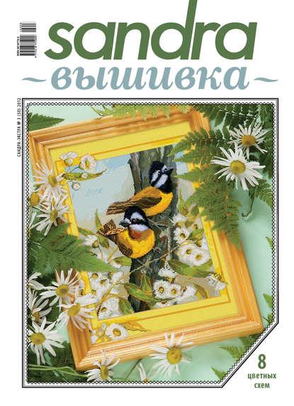 Фото - Группа авторов Sandra Вышивка №03/2012 группа авторов sandra вышивка 03 2011