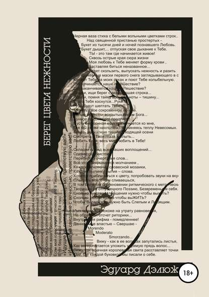 Эдуард Андреевич Дэлюж Берег цвета нежности эдуард андреевич дэлюж берег цвета нежности