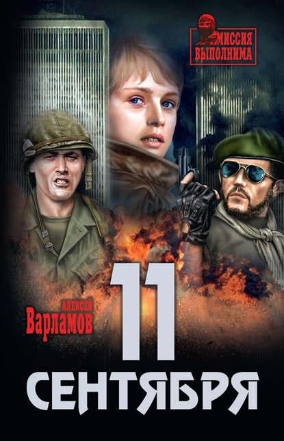 Алексей Варламов 11 сентября