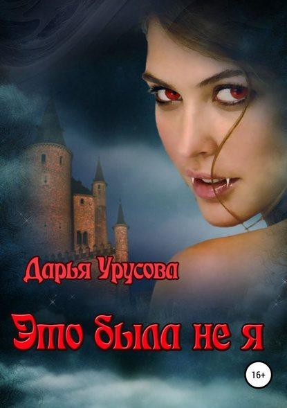 Дарья Сергеевна Урусова : Это была не я
