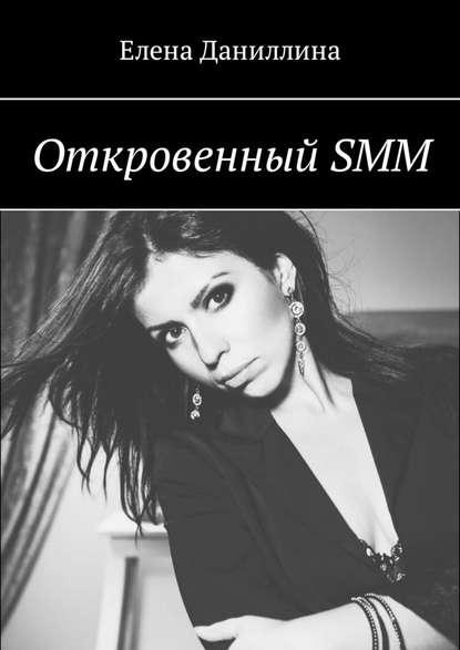Елена Даниллина ОткровенныйSMM