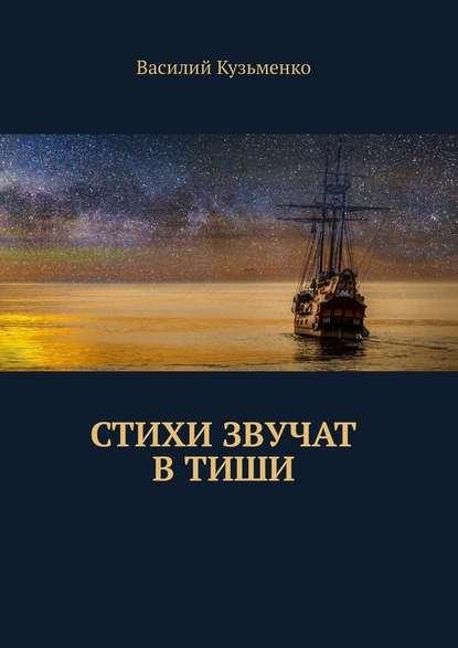 Василий Кузьменко Стихи звучат втиши василий кузьменко стихи звучат втиши