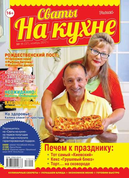 Фото - Редакция журнала Сваты на Кухне Сваты на Кухне 11-2017 на кухне у кэти рецепты и всякие хитрости