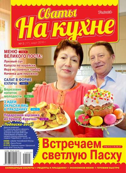 Фото - Редакция журнала Сваты на Кухне Сваты на Кухне 03-2016 на кухне у кэти рецепты и всякие хитрости