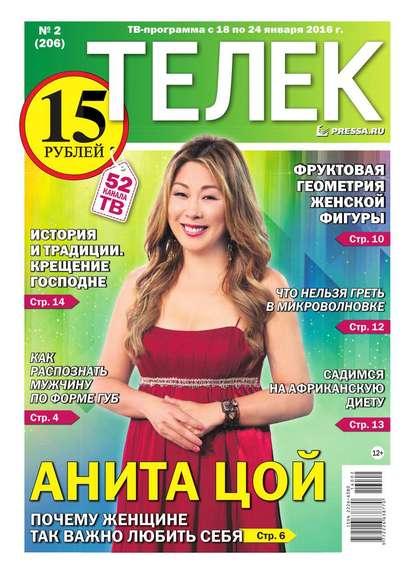 Телек Pressa.ru 02-2016