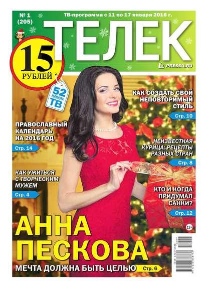 Телек Pressa.ru 01-2016