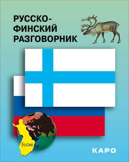 Группа авторов Русско-финский разговорник