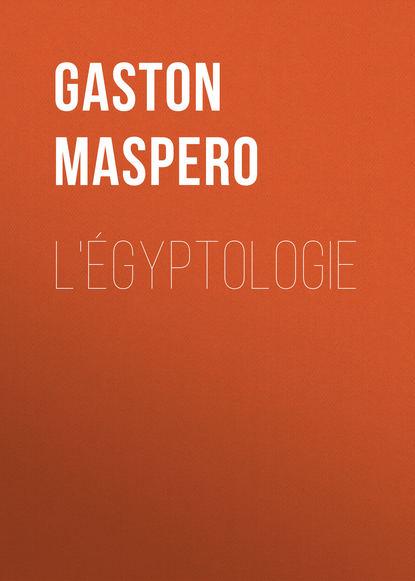 L\'égyptologie
