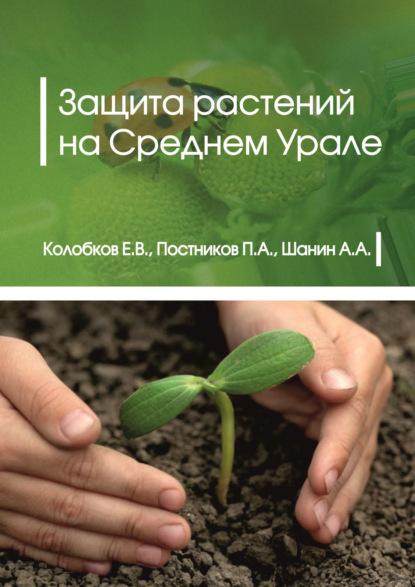 Защита растений на Среднем Урале